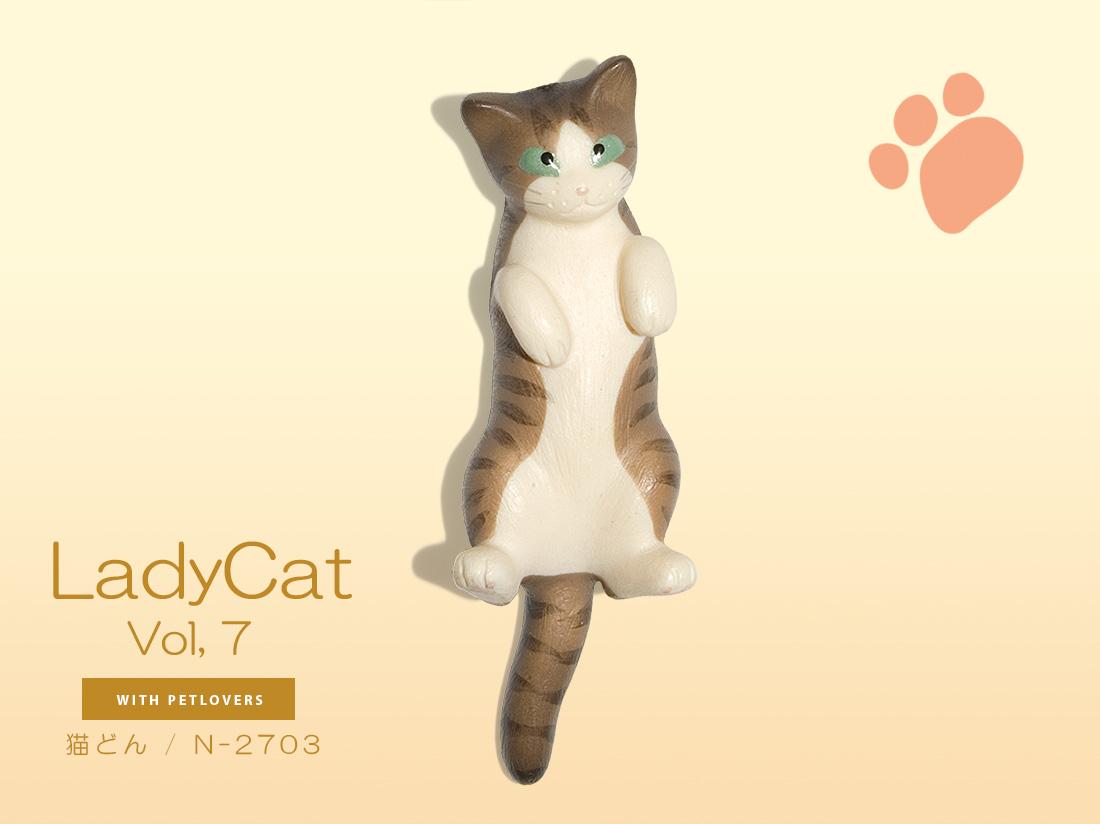 猫どん LadyCat vol.7 キジトラ白