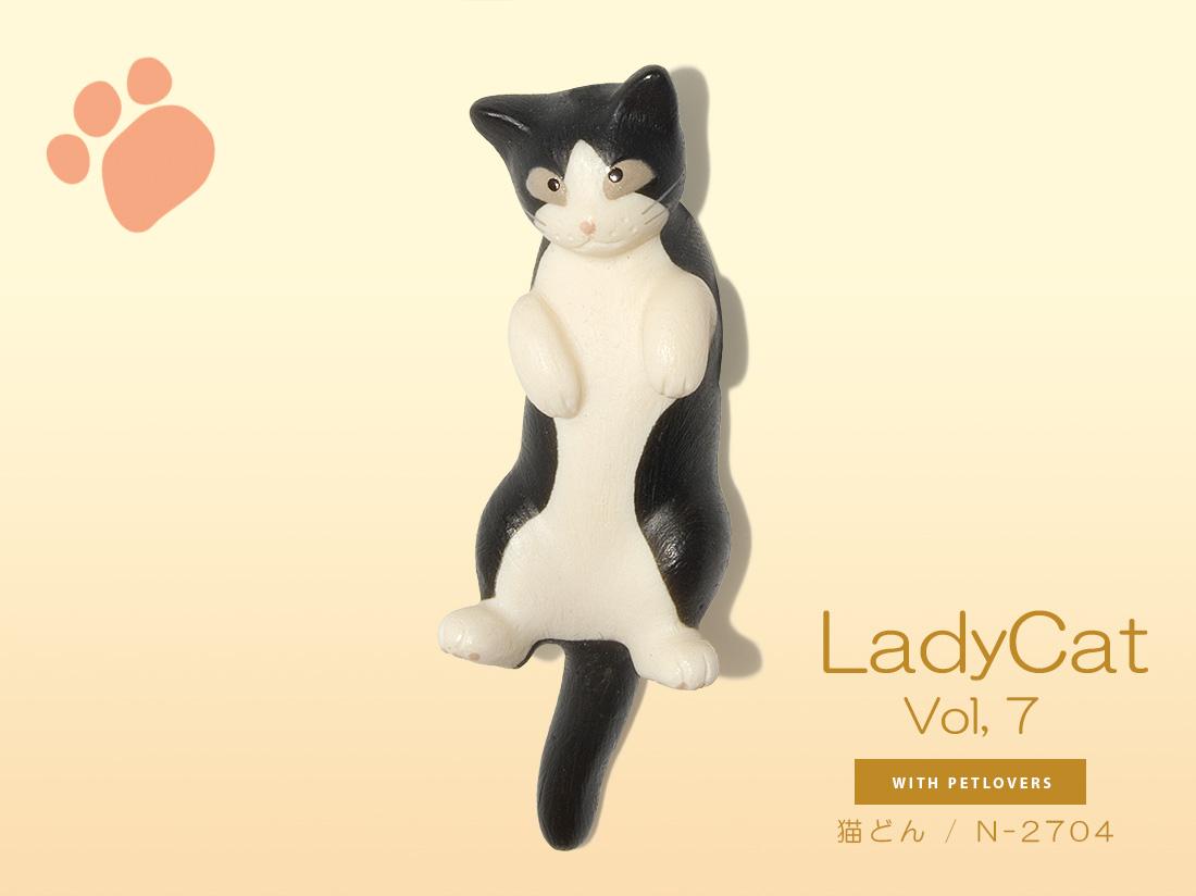 猫どん LadyCat vol.7 黒白