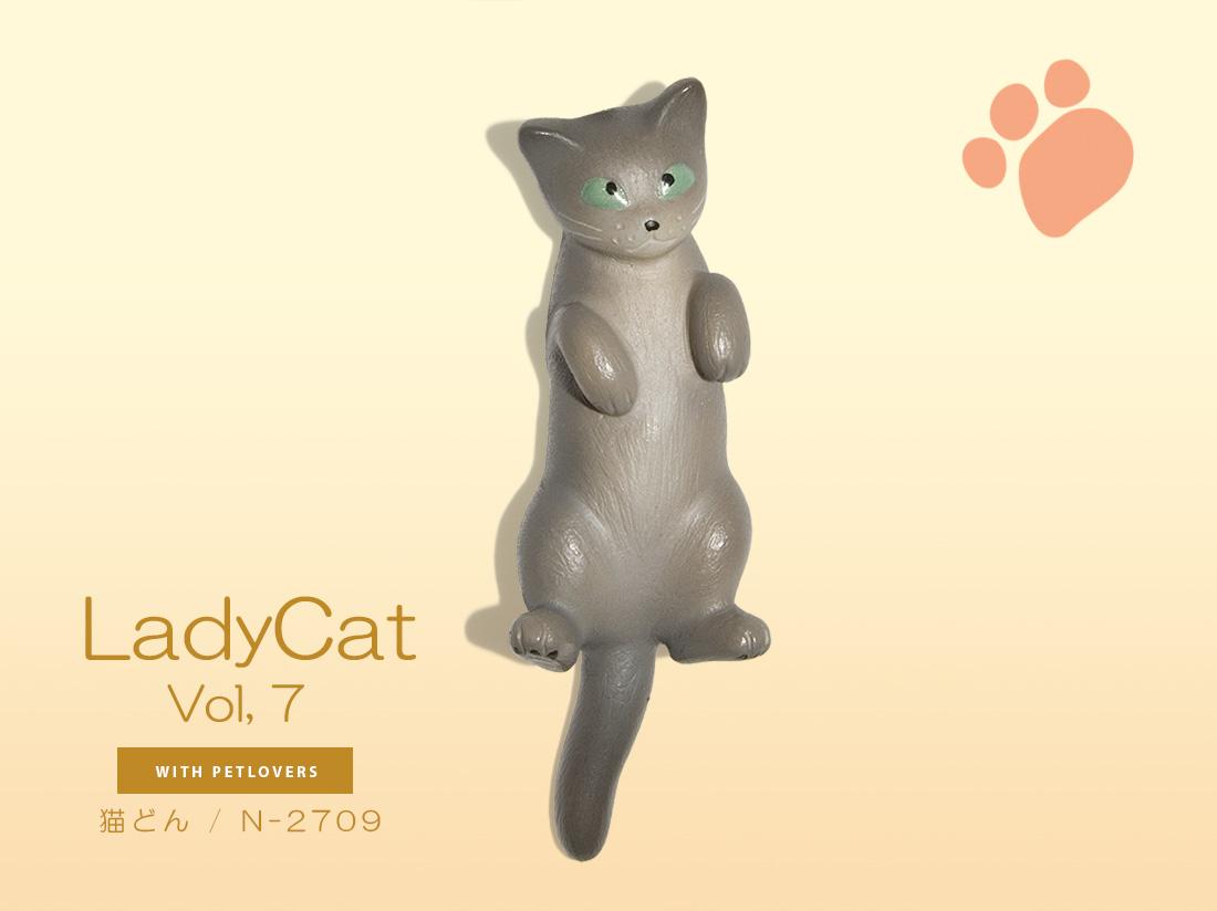 猫どん LadyCat vol.7 ロシアンブルー